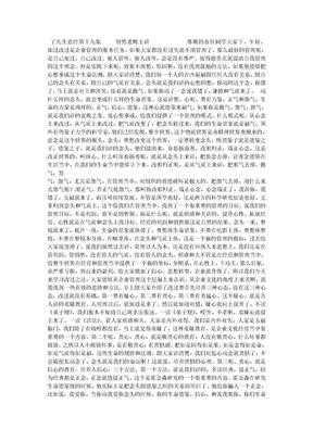了凡生意经第十九集文字版.doc