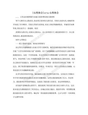 [心得体会]srtp心得体会.doc