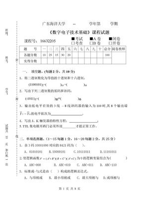 数电试题库试卷1.doc