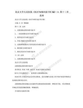 北京大学人民医院《医疗知情同意书汇编》14.第十三章__皮科.doc