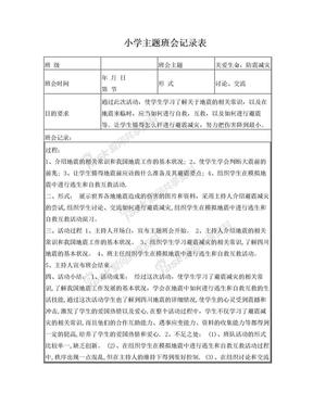 小学主题班会记录表.doc