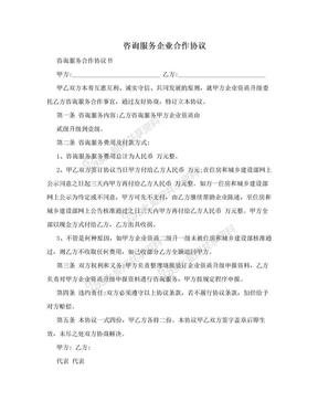 咨询服务企业合作协议.doc