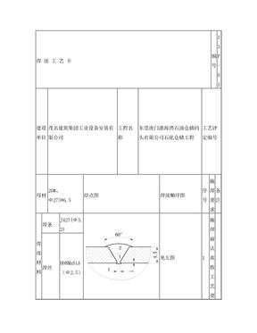 焊接工艺卡,作业指导书(最新).doc