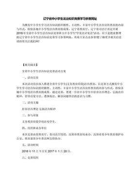 辽宁省中小学生法治知识竞赛学习参赛网址.docx