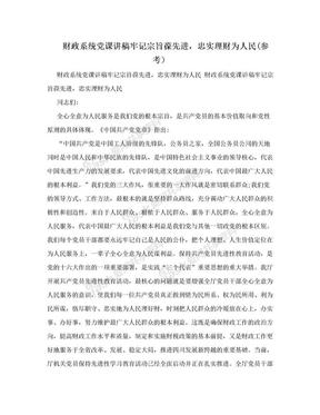 财政系统党课讲稿牢记宗旨葆先进,忠实理财为人民(参考).doc