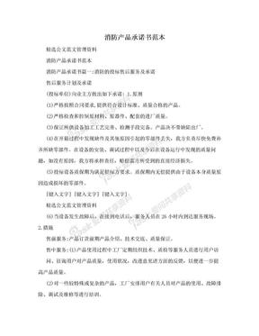 消防产品承诺书范本.doc