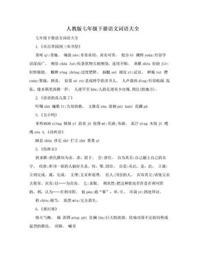 人教版七年级下册语文词语大全.doc