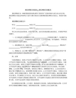 委托理财合同范本_委托理财合同格式.docx
