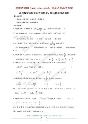 高考数学二轮复习考点解析:解三角形考点透析.doc