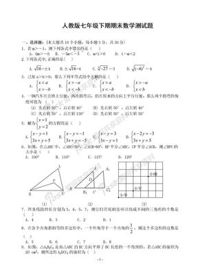 人教版七年级数学下册期末测试题.doc