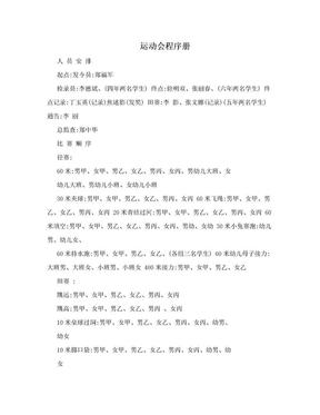 运动会程序册.doc