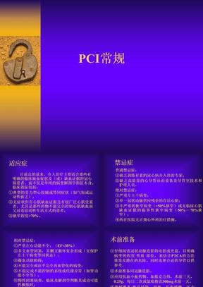 PCI操作常规(常用).ppt