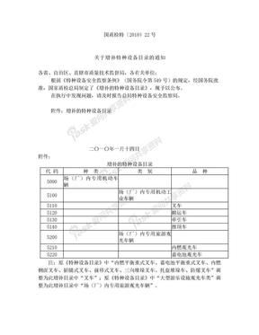 关于增补特种设备目录的通知(国质检特〔2010〕22号).doc