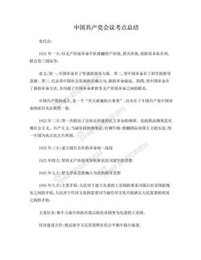 中国共产党会议考点总结.doc