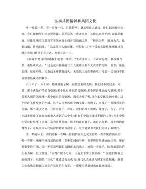 弘扬兵团精神和兵团文化.doc