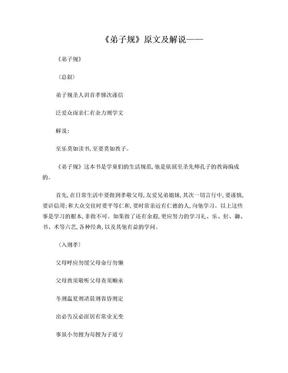 《弟子规》原文及解释.doc