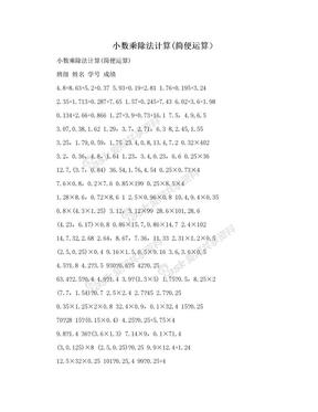 小数乘除法计算(简便运算).doc