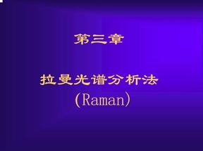 拉曼光谱.pdf