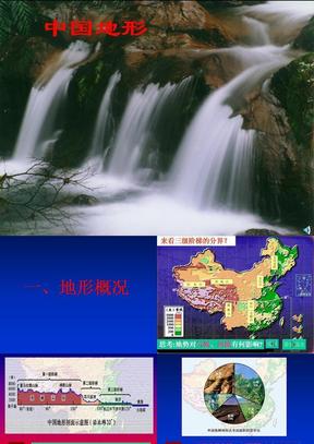 中国地形.ppt
