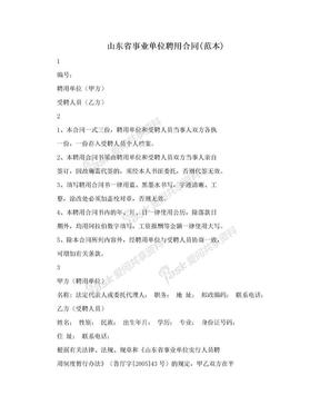 山东省事业单位聘用合同(范本).doc