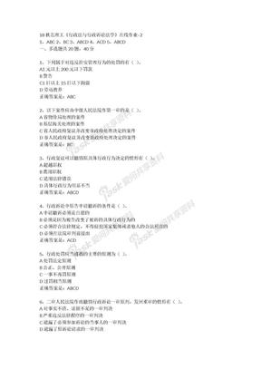 18秋北理工《行政法与行政诉讼法学》在线作业-2辅导资料.docx