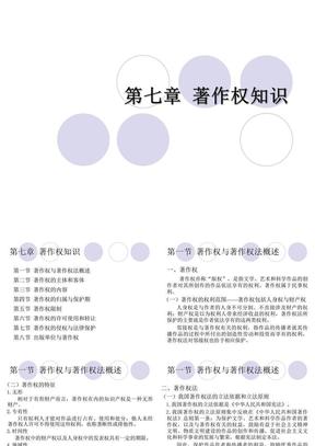 出版专业理论与实务6.ppt