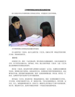 小学教师资格证结构化面试试题及答案.docx