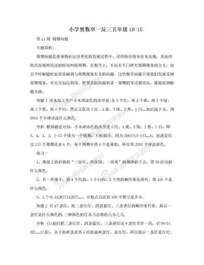 小学奥数举一反三五年级10-15.doc