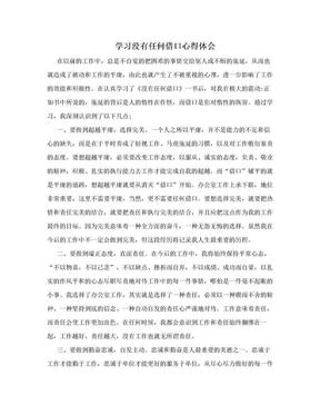 学习没有任何借口心得体会.doc