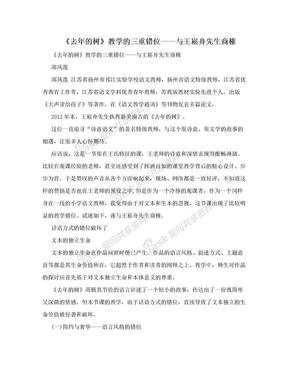 《去年的树》教学的三重错位——与王崧舟先生商榷.doc