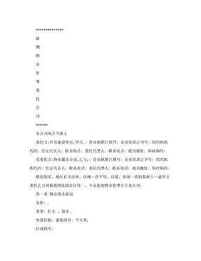 房地产前期物业管理委托合同.doc