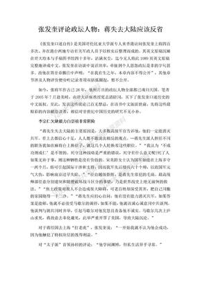 张发奎评论政坛人物:蒋失去大陆应该反省.doc