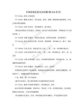 中国传统色彩名词详解(附RGB色号).doc