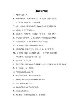 央视公益广告词.docx