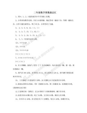 二年级数学奥数题总汇.doc