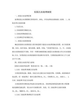 医院污水处理制度.doc