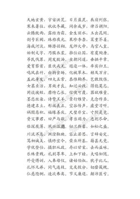 千字文.doc