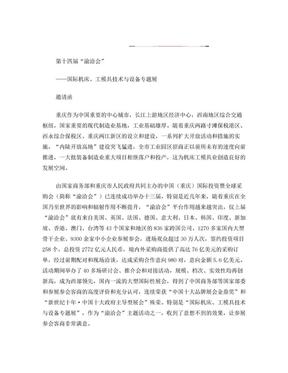 """2011年14届重庆""""渝洽会""""—机床、工摸具专题展邀请函(周).doc"""