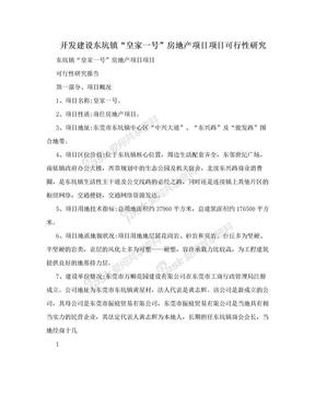 """开发建设东坑镇""""皇家一号""""房地产项目项目可行性研究.doc"""