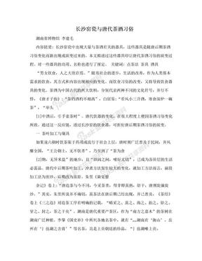 长沙窑瓷与唐代茶酒习俗.doc