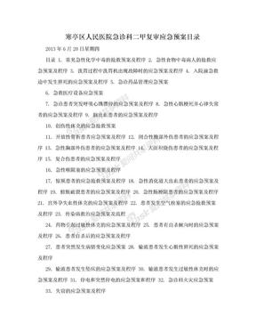 寒亭区人民医院急诊科二甲复审应急预案目录.doc