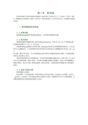 系统宝石学(第二版)_祖母绿.doc