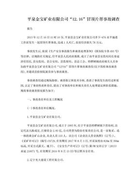 平泉金宝矿业有限公司1216冒顶片帮事故调查报告.doc