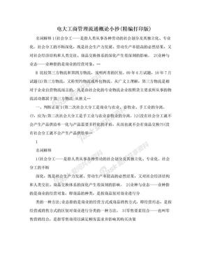 电大工商管理流通概论小抄(精编打印版).doc