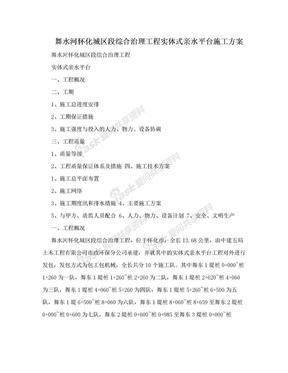 舞水河怀化城区段综合治理工程实体式亲水平台施工方案.doc
