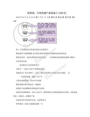崔保国:中国传媒产业的盘子3000亿.doc