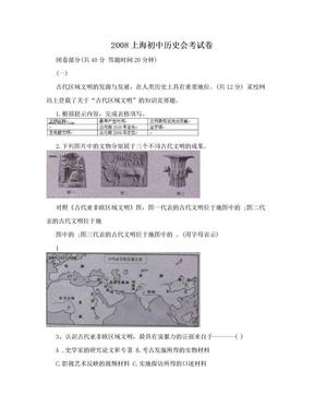 2008上海初中历史会考试卷.doc