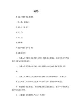 非上市股份公司股权转让申请书.doc