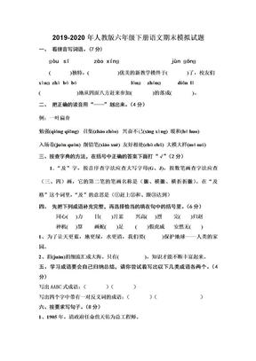 2019-2020年人教版六年级下册语文期末模拟试题.doc