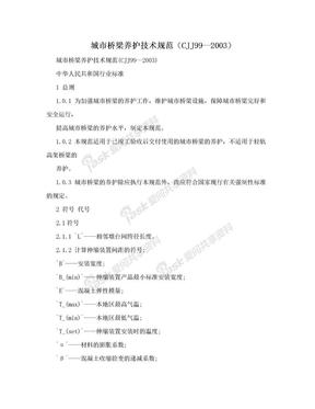 城市桥梁养护技术规范(CJJ99—2003).doc